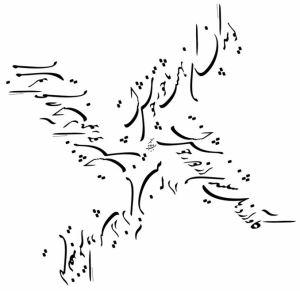 Ruba'i of Omar Khayyam